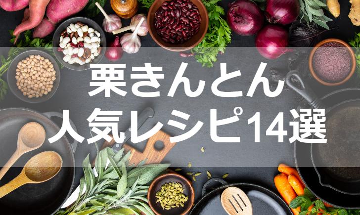 栗きんとん人気レシピ【厳選14品】クックパッド殿堂1位・つくれぽ1000超も掲載中!
