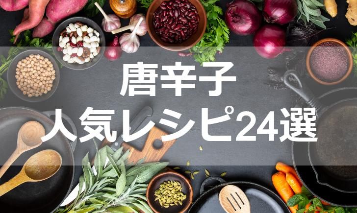 唐辛子人気レシピ【厳選24品】クックパッド殿堂1位・つくれぽ1000超も掲載中!