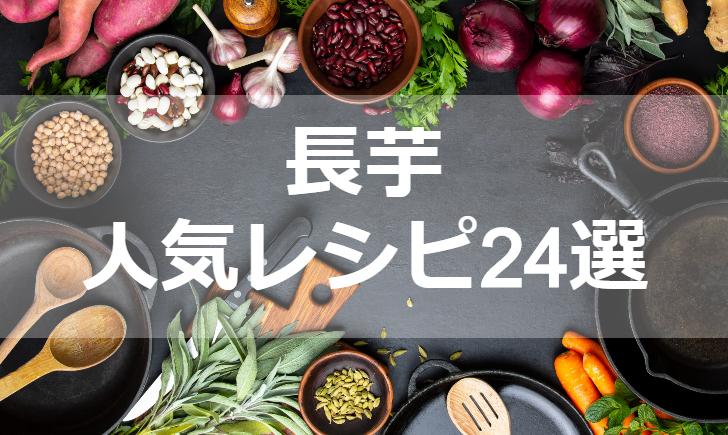 長芋人気レシピ【厳選24品】クックパッド殿堂1位・つくれぽ1000超も掲載中!