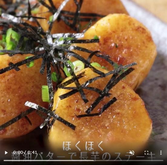 ほくほく 醤油バターで長芋のステーキ レシピ・作り方