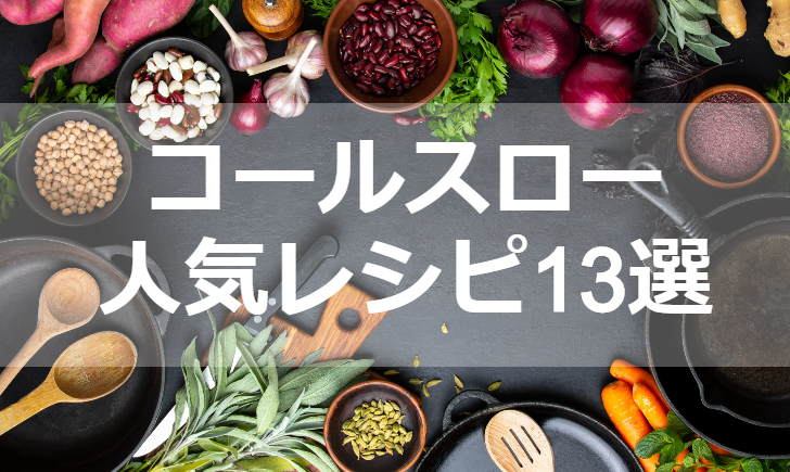 コールスロー人気レシピ【厳選13品】クックパッド殿堂1位・つくれぽ1000超も掲載中!
