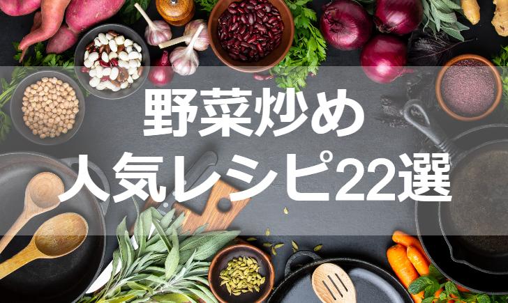 野菜炒め人気レシピ【厳選22品】クックパッド殿堂1位・つくれぽ1000超も掲載中!