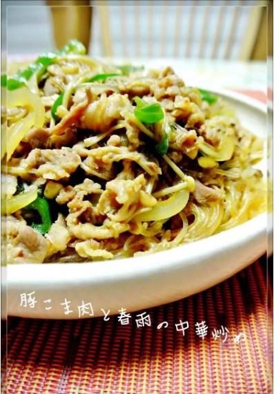 残り物野菜で☺豚こま肉と春雨の中華炒め