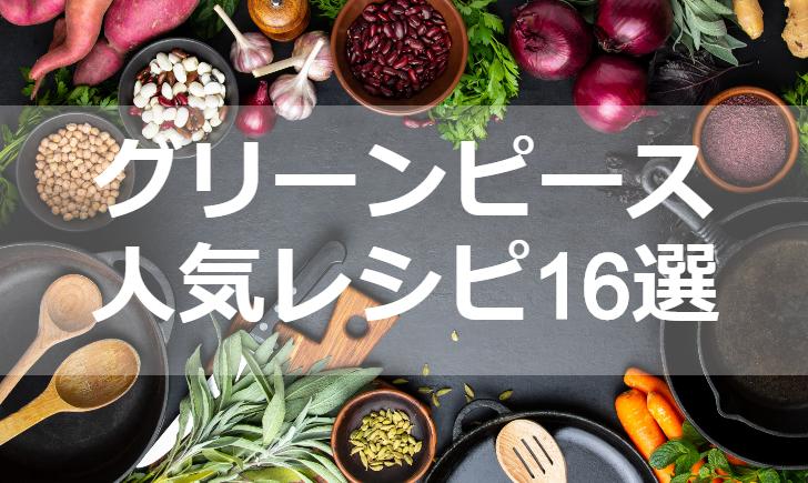 グリーンピース人気レシピ【厳選16品】クックパッド殿堂1位・つくれぽ1000超も掲載中!