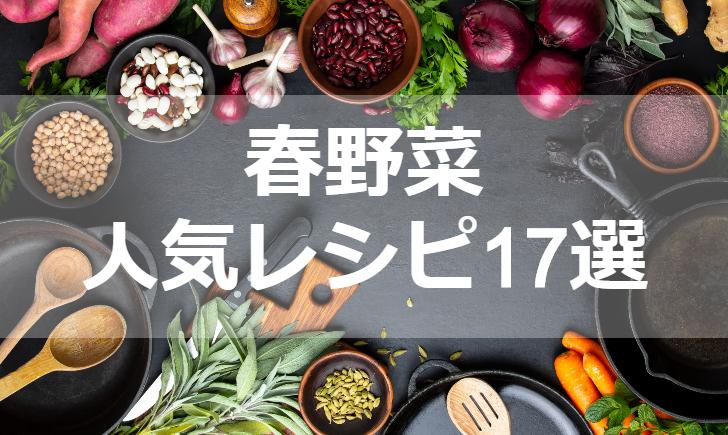 春野菜人気レシピ【厳選17品】クックパッド殿堂1位・つくれぽ1000超も掲載中!