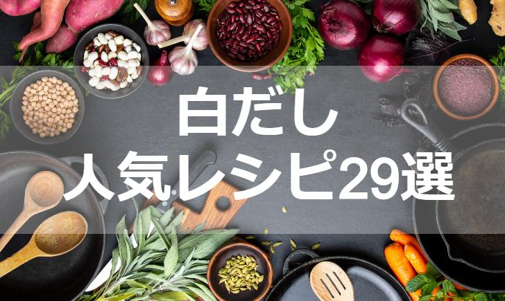 白だし人気レシピ【厳選29品】クックパッド殿堂1位・つくれぽ1000超も掲載中!