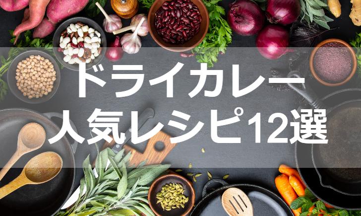 ドライカレー人気レシピ【厳選12品】クックパッド殿堂1位・つくれぽ1000超も掲載中!
