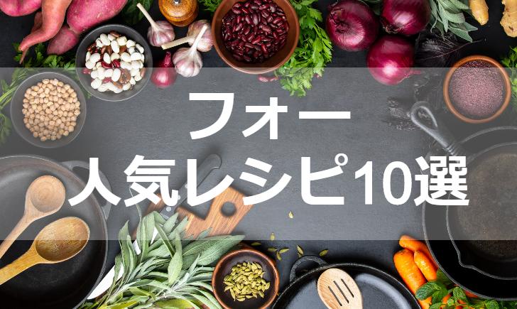 フォー人気レシピ【厳選10品】クックパッド殿堂1位・つくれぽ1000超も掲載中!
