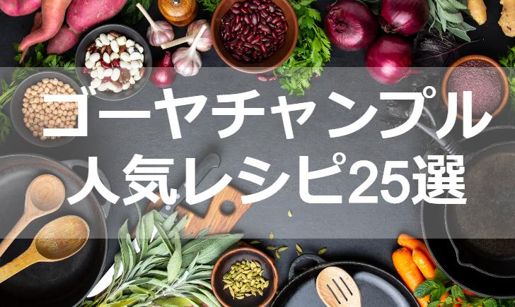 ゴーヤチャンプル人気レシピ【厳選25品】クックパッド殿堂1位・つくれぽ1000超も掲載中!