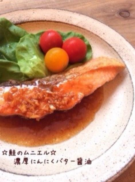 ☆鮭のムニエル☆濃厚にんにくバター醤油