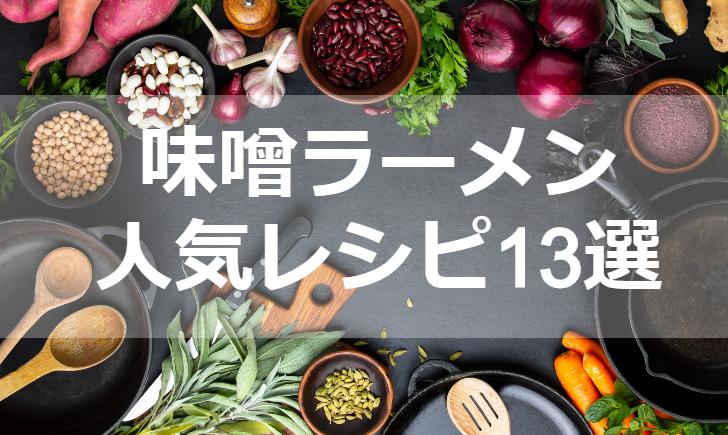 味噌ラーメン人気レシピ【厳選13品】クックパッド殿堂1位・つくれぽ1000超も掲載中!