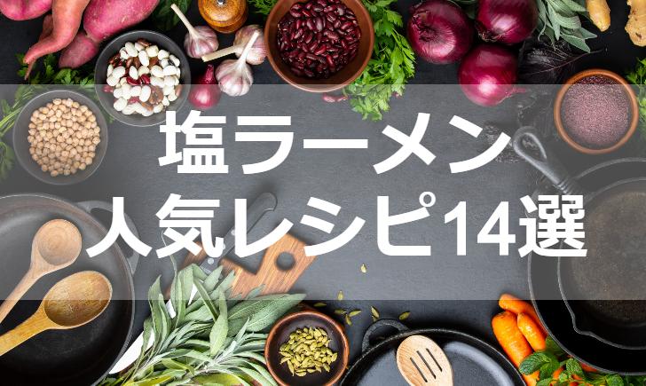 塩ラーメン人気レシピ【厳選15品】クックパッド殿堂1位・つくれぽ1000超も掲載中!
