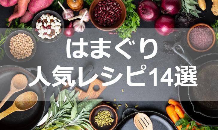 はまぐり人気レシピ【厳選14品】クックパッド殿堂1位・つくれぽ1000超も掲載中!