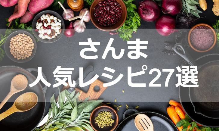 さんま人気レシピ【厳選27品】クックパッド殿堂1位・つくれぽ1000超も掲載中!