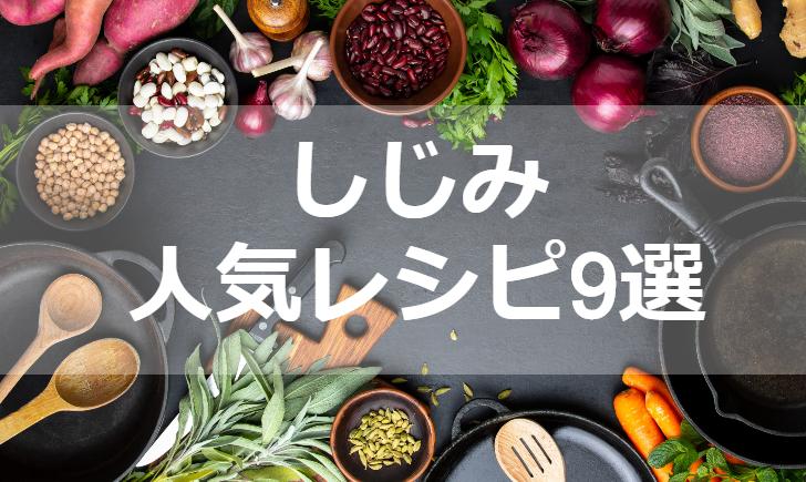 しじみ人気レシピ【厳選9品】クックパッド殿堂1位・つくれぽ1000超も掲載中!