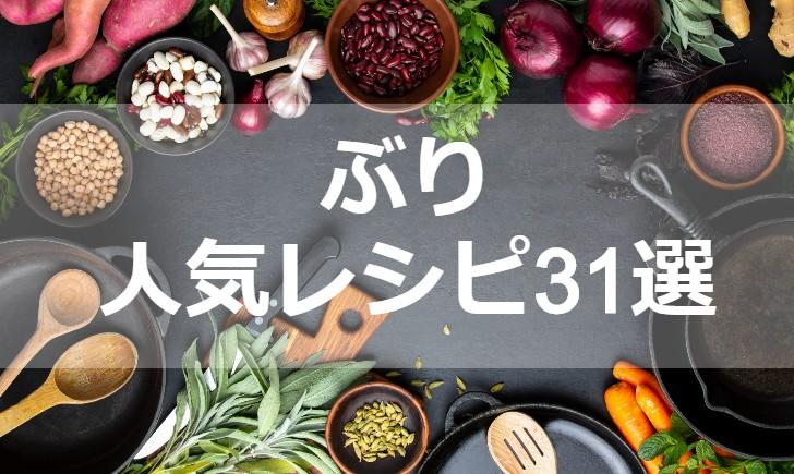 ぶり人気レシピ【厳選31品】クックパッド殿堂1位・つくれぽ1000超も掲載中!