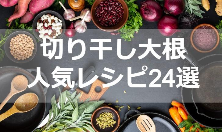 切り干し大根人気レシピ【厳選24品】クックパッド殿堂1位・つくれぽ1000超も掲載中!
