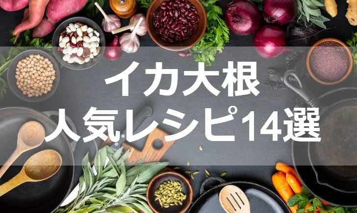 イカ大根人気レシピ【厳選14品】クックパッド殿堂1位・つくれぽ1000超も掲載中!