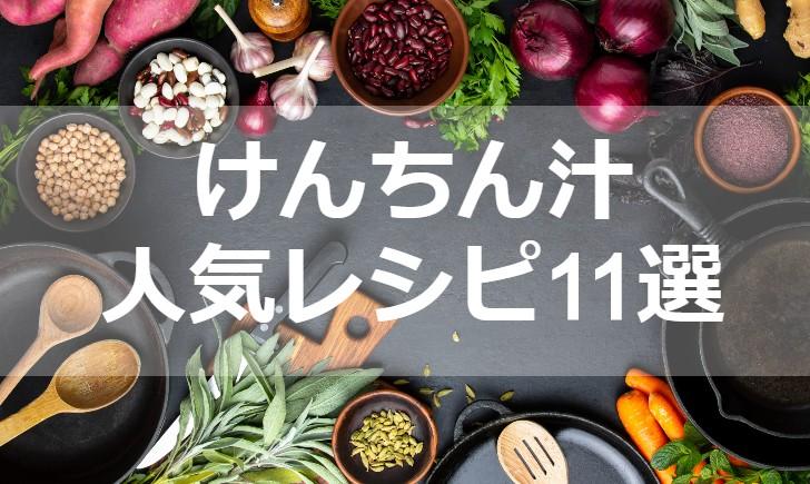 けんちん汁人気レシピ【厳選11品】クックパッド殿堂1位・つくれぽ1000超も掲載中!