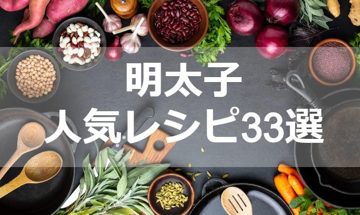 明太子人気レシピ【厳選33品】クックパッド殿堂1位・つくれぽ1000超も掲載中!