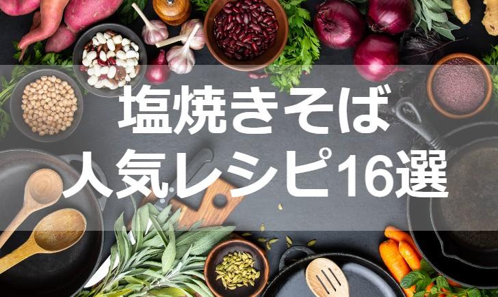 塩焼きそば人気レシピ【厳選16品】クックパッド殿堂1位・つくれぽ1000超も掲載中!