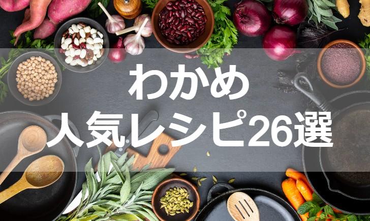 わかめ人気レシピ【厳選26品】クックパッド殿堂1位・つくれぽ1000超も掲載中!