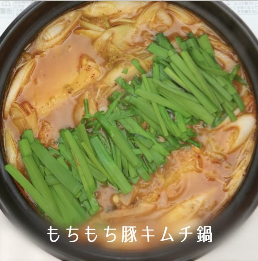 もちもち豚キムチ鍋 レシピ・作り方