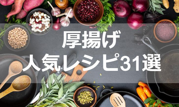 厚揚げ人気レシピ【厳選31品】クックパッド殿堂1位・つくれぽ1000超も掲載中!