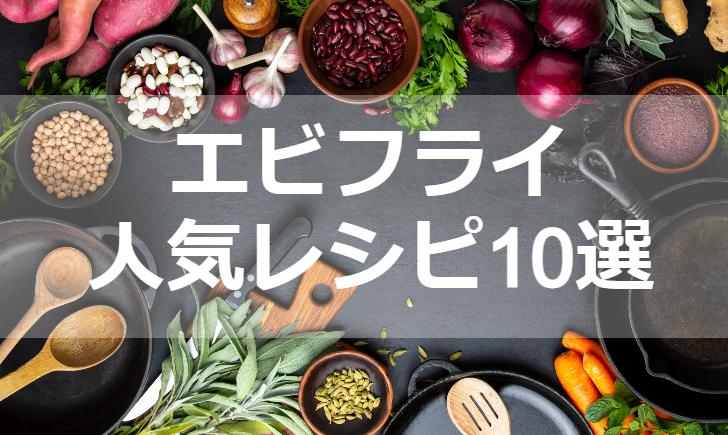 エビフライ人気レシピ【厳選10品】クックパッド殿堂1位・つくれぽ100超も掲載中!