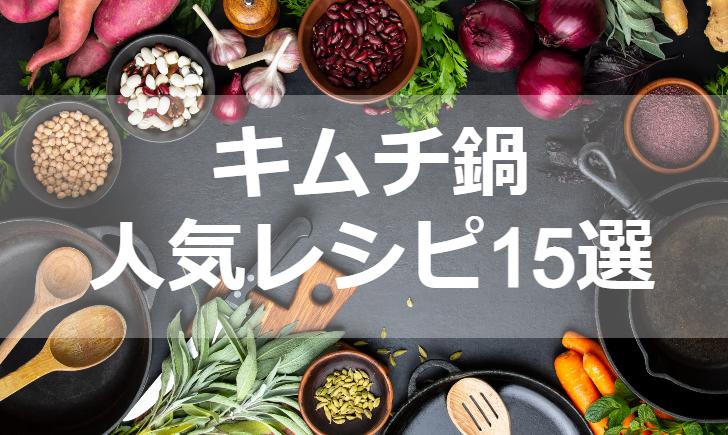 キムチ鍋人気レシピ【厳選15品】クックパッド殿堂1位・つくれぽ1000超も掲載中!