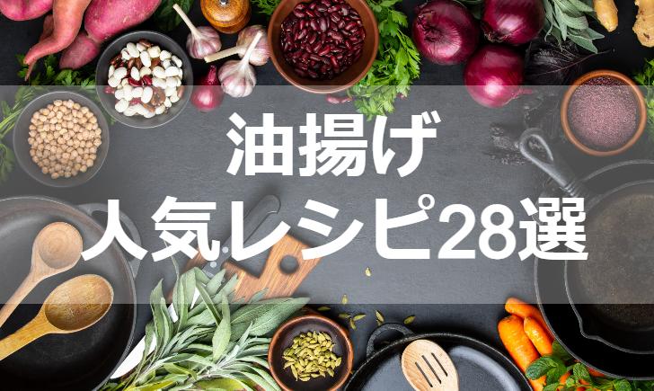 油揚げ人気レシピ【厳選28品】クックパッド殿堂1位・つくれぽ10000超も掲載中!
