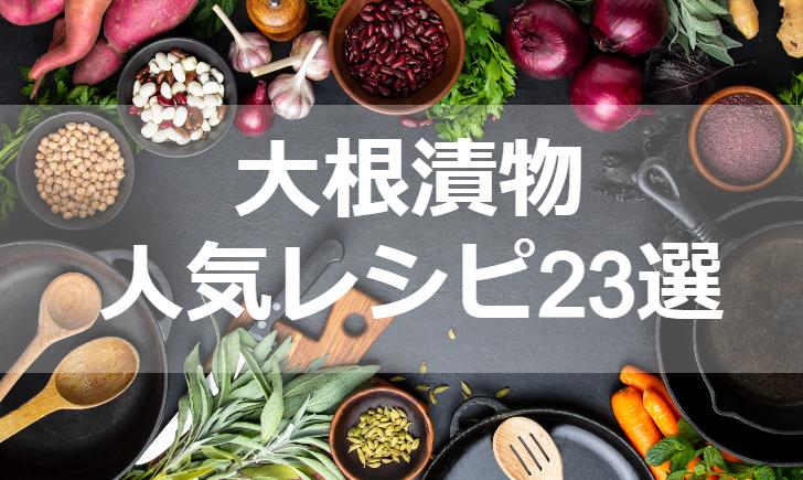 大根漬物人気レシピ【厳選23品】クックパッド殿堂1位・つくれぽ1000超も掲載中!